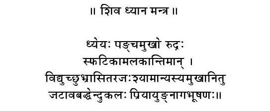 Shiva Dhyana Mantra – Anandatirtha Prathishtana